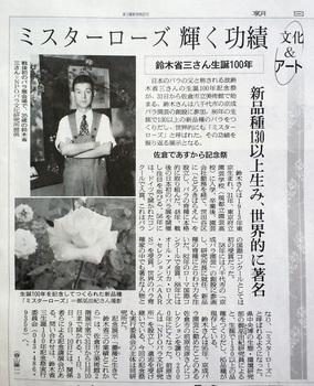 suzuki100朝日_20131030.jpg