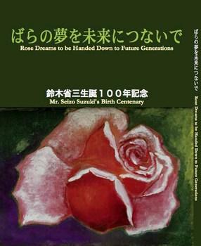 suzuki100cover.jpg